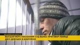 Высшая мера наказания! Убийца двух девушек в Бобруйске приговорён к смертной казни