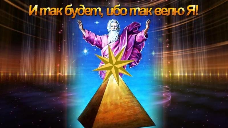 ПОСЛАННИЦА НЕБЕС. ОБРАЩЕНИЕ БОГА К ЛЮДЯМ. СЕКЛИТОВА Л.А