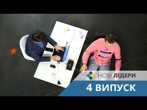 Нові лідери - Випуск 4 від 25.10.18 - Перевірка учасників на поліграфі