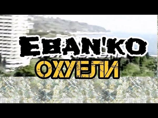 Eban'ko Ебанько Охуели