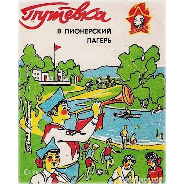 Узнали хоть одну из этих 10-ти путевок .. Начало июня. Советских детей отправляли в пионерские лагеря. Кто-то любил лагеря, хотел туда попасть и ждал с нетерпением лета, кого-то отправляли