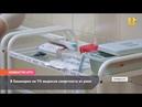 Новости UTV. В Башкирии выросла смертность от рака