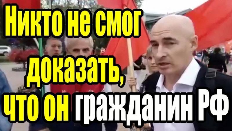 Никто не смог доказать, что он гражданин РФ! [27.08.2018]
