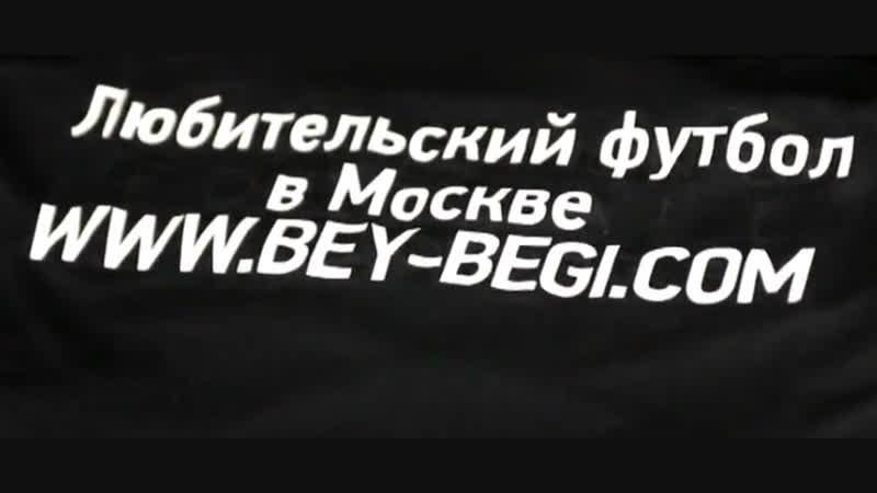 Бей-Беги   19.10.18