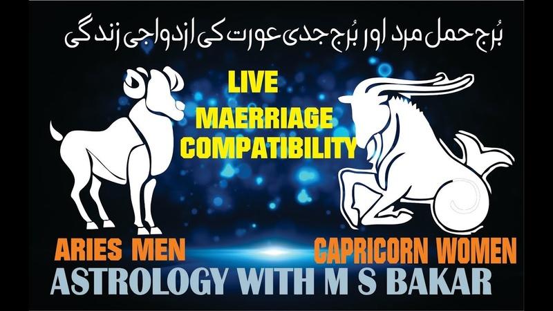 ARIES and CAPRICORN COMPATIBILITY LOVE MARRIGE URDU?HINDI