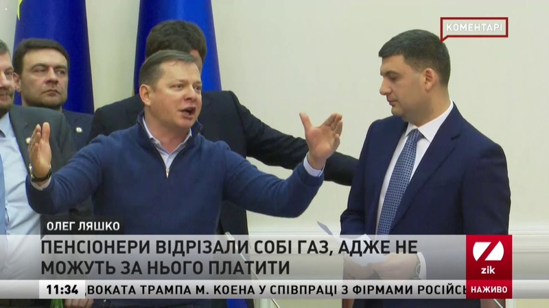 Зубко не смійся бо не буде Петра і ми побачимо де ти будеш Ляшко до віце прем'єр міністра