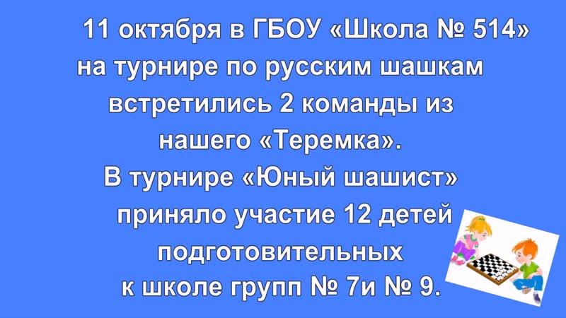 Отборочный турнир по русским шашкам в 4 здании среди детей старшего возраста!
