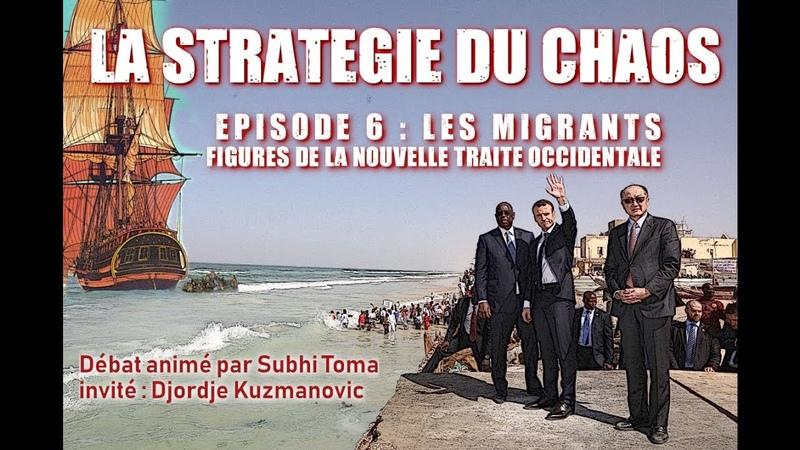 Stratégie du chaos (6) : la nouvelle traite occidentale