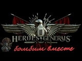 Heroes and Generals и бомбёшка Демидыча.