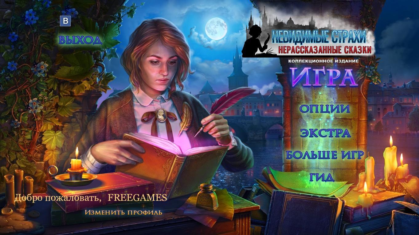 Невидимые страхи 4: Нерассказанные сказки. Коллекционное издание | The Unseen Fears 4: Stories Untold CE (Rus)
