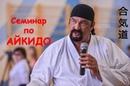 Стивен Сигал - Семинар по Айкидо