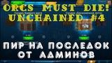 Orcs Must Die! Unchained #4. Раздача героев, скинов, сундуков, модификаций, скоро закрытие игры