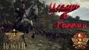 Total War Rome II - Рим.Цезарь в Галлии. Финал. Легенда.12