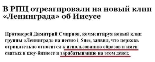 РПЦ раскритиковали новый клип группы Ленинград