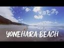Yonehara Beach - Okinawa Ishigaki Japan ( Hyperlapse )