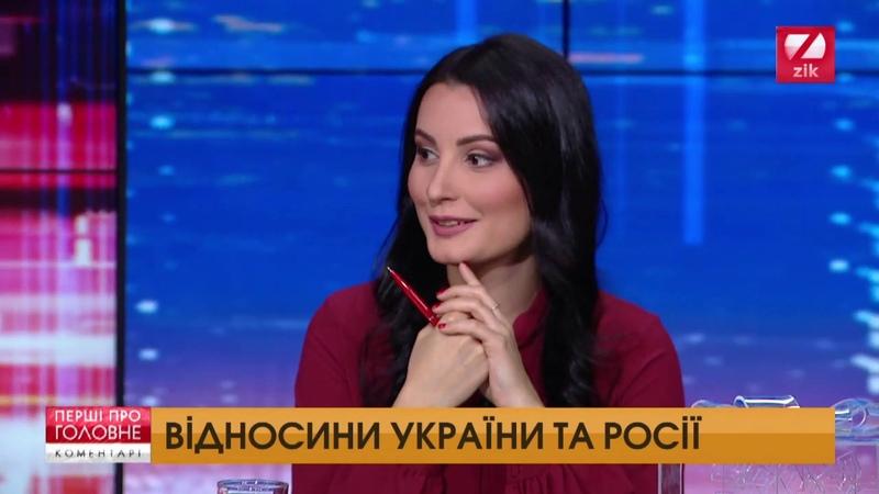 Відносини України та Росії | Коментарі за 31.12.18