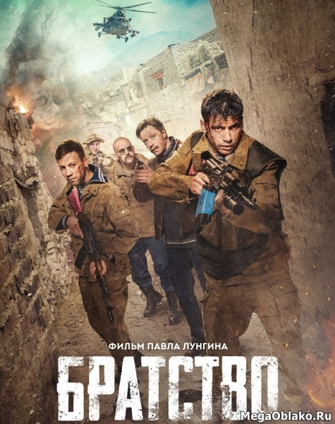 Братство (2019/WEB-DL/WEB-DLRip)