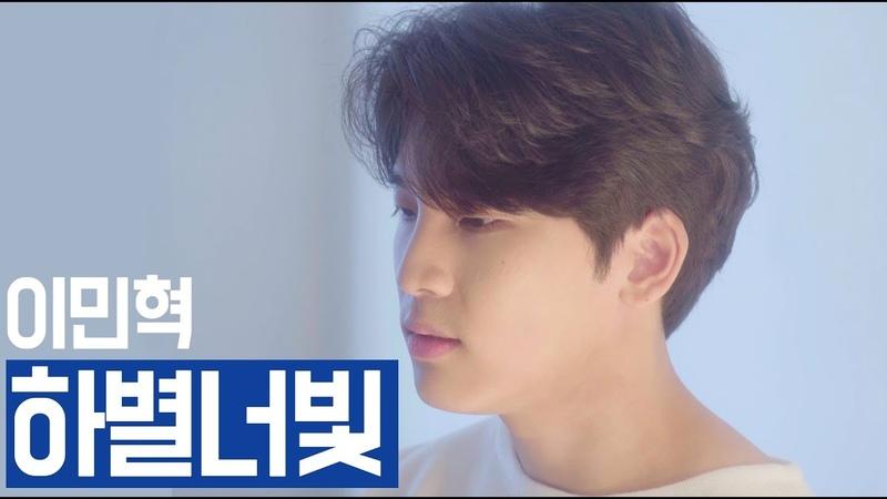 이민혁(Lee MinHyuk) '하늘엔 별이 떠있고 너만큼은 빛나질 않아(My Star)' Live