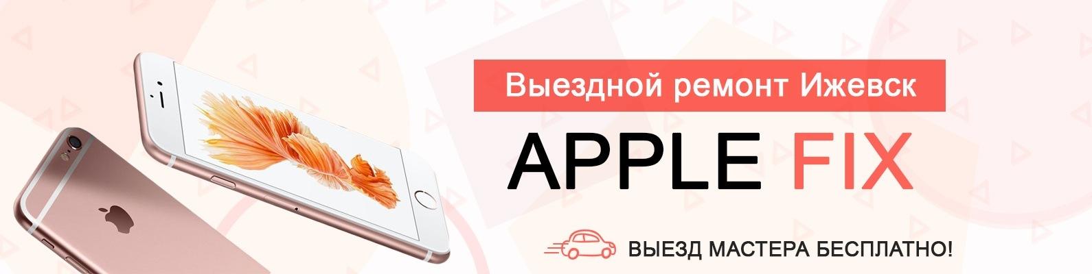ремонт apple ижевск
