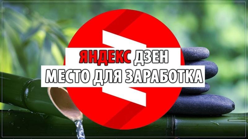 Как заработать на Яндекс Дзене
