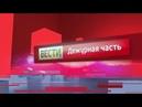 Вести - Дежурная часть: дистанционное мошенничество, громкое уголовное дело, ДТП