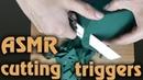 триггеры асмр резка флористической пены triggers cutting floral foam asmr tingles