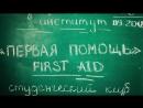 клуб Первая помощь First Aid