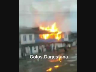 Что за напасть с пожарами ? Сегодня утром , Люди успели выйти село кища дахадаевский район.