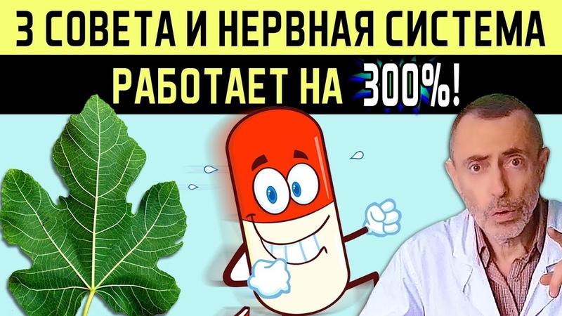 3 СОВЕТА И НЕРВНАЯ СИСТЕМА РАБОТАЕТ НА 300 %! Островский Био вита коктейль листья салата дыхательные