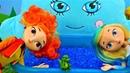 Куклы в видео для детей - Сказочный Патруль вызывают дождь!