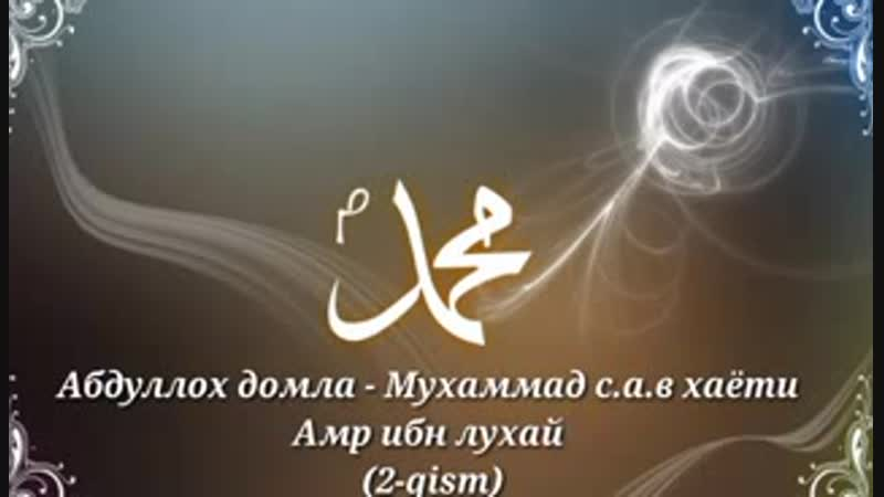 Абдуллох домла - Мухаммад с.а.в хаёти амр ибн лухай (2-qism)_low.mp4