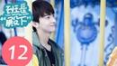 "【ENG SUB】《班长""殿下"" ""Your Highness"" Class Monitor》EP12——主演:牛骏峰、邢菲、刘宇航"