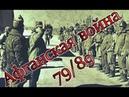Времена и эпохи. День 4. Афганская война 1979-1989