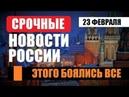 СРΌЧНЫЕ Новости по России. Такого ПОВОРОТА НИКТО НЕ Ожидал — 23.02.2019