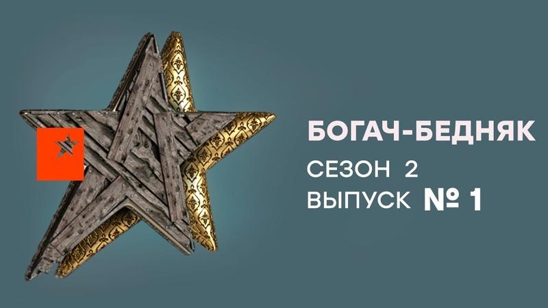 Богач – Бедняк – 2 сезон – 1 выпуск – Дмитрий Стрижов
