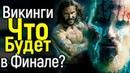 ЧТО БУДЕТ В ФИНАЛЕ? ОБЗОР 19 СЕРИИ 5 СЕЗОНА СЕРИАЛА ВИКИНГИ/ЧТО ПОКАЗАЛИ В ПРОМО 20 ЭПИЗОДА?
