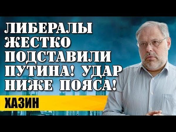 Михаил Хазин - Пyтинa жecтко подставили! Началась новая волна! 21.09.19