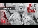 ГОРЕ-СПАСАТЕЛЬ! ПрохождениеThe Evil Within 2 - Часть 2