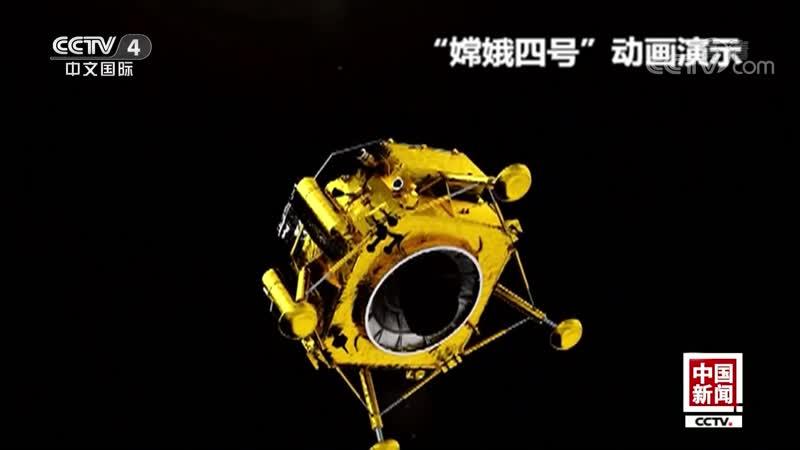 """""""嫦娥四号""""成功实施近月制动 """"刹车""""顺利 已进入环月椭圆轨道"""