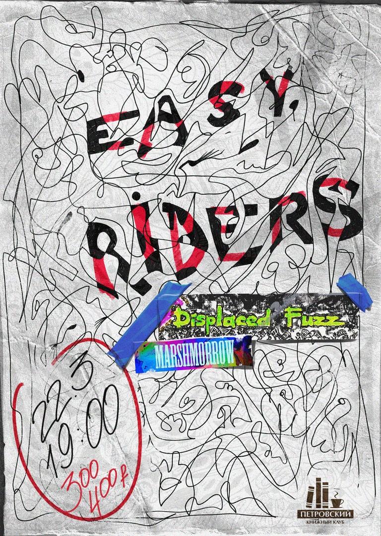 Афиша Воронеж 22/03 :: Easy Riders/Displaced Fuzz/Marshmorrow