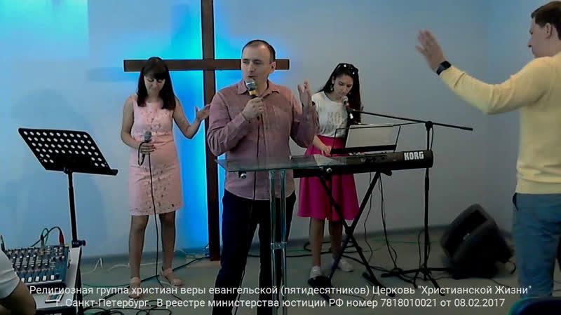 Live Церковь Христианской Жизни г. Санкт-Петербург