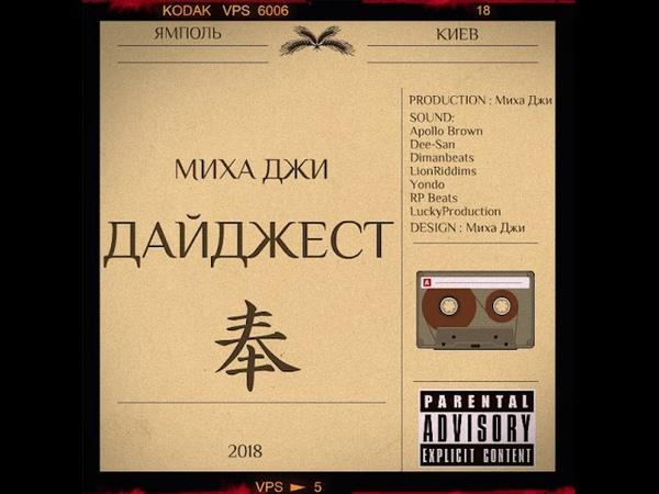 Миха Джи - Дайджест (2018)