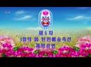 제6차 4월의 봄 인민예술축전개막공연