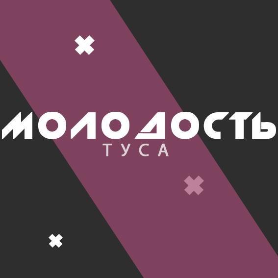 Афиша Тюмень МОЛОДОСТЬ.ТУСА//28.12//ДОМ ПЕЧАТИ