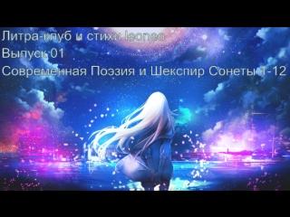 Литра-клуб и стихи leoneo 01 - Современная Поэзия и Шекспир Сонеты 1-12