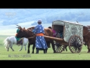 «Китайская нация. ЧжунХуа МиньЦзу» (02). Счастье, Любовь и Жизнь Монгольской Диаспоры Китая Чистота Ару-Хорчина. Хошун Ару-Хо