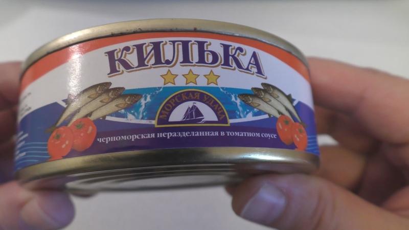 Килька черноморская в томатном соусе морская удача из Пятёрочки за 17р 50к консервы обзор 4К