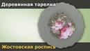 Роспись деревянной тарелки Жостово