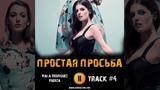 Фильм ПРОСТАЯ ПРОСЬБА 2018 музыка OST #4 A Simple Favor 2018 Mala Rodriguez Fuerza