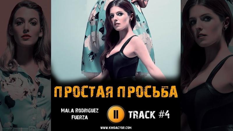 Фильм ПРОСТАЯ ПРОСЬБА 2018 музыка OST 4 A Simple Favor 2018 Mala Rodriguez Fuerza